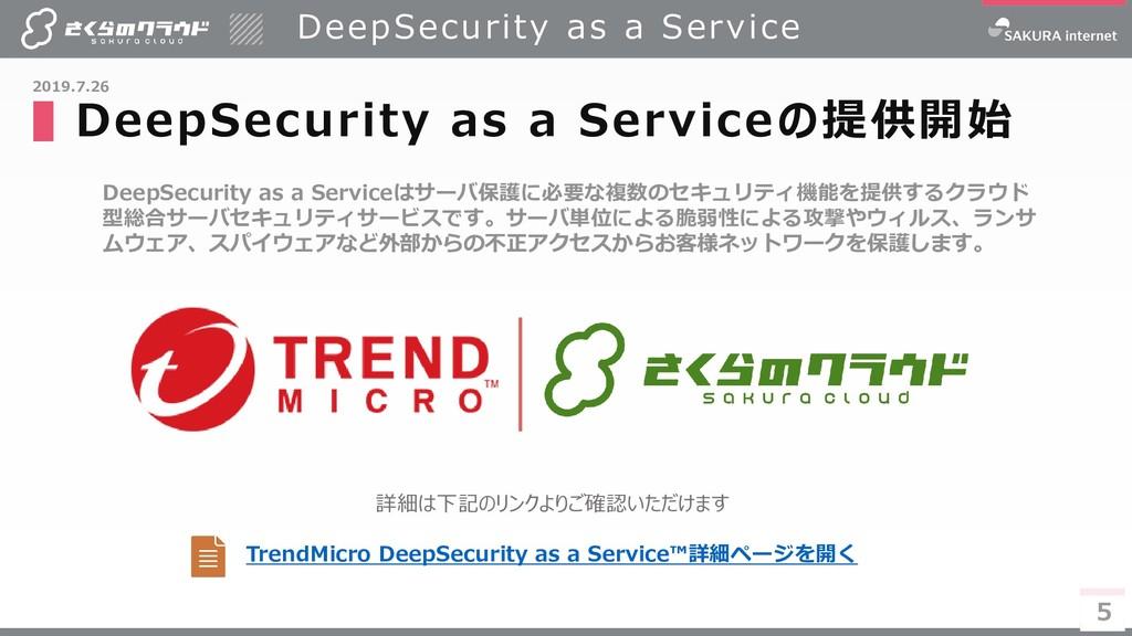 5 DeepSecurity as a Serviceはサーバ保護に必要な複数のセキュリティ機...