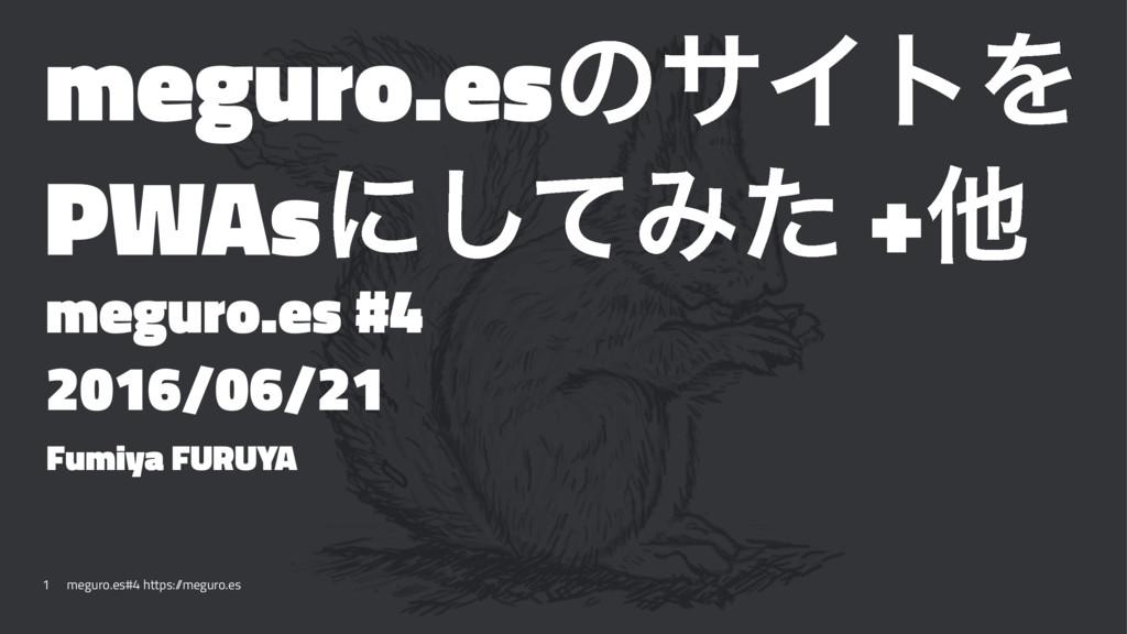 meguro.esͷαΠτΛ PWAsʹͯ͠Έͨ +ଞ meguro.es #4 2016/0...