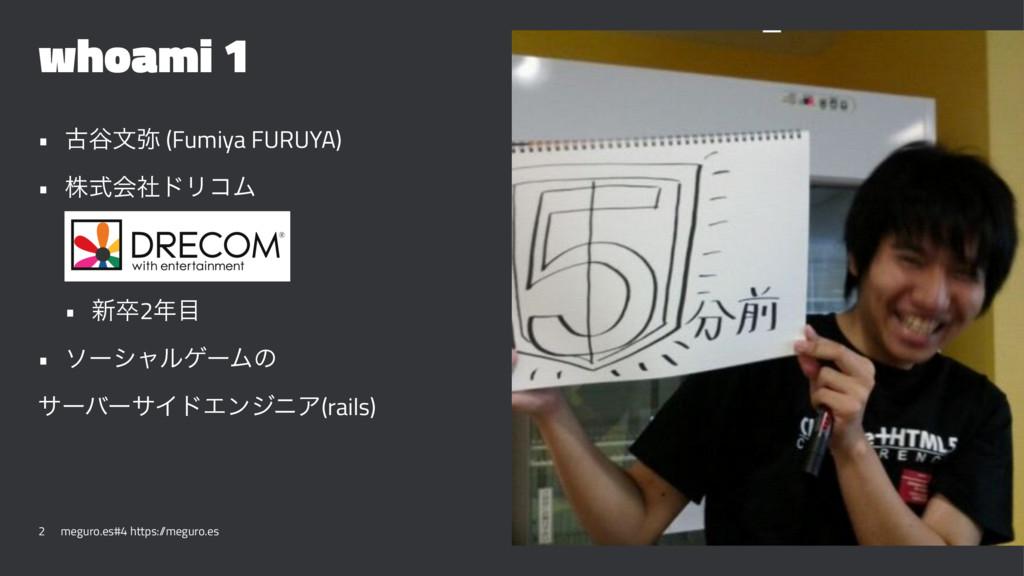 whoami 1 • ݹ୩จ (Fumiya FURUYA) • גࣜձࣾυϦίϜ • ৽ଔ...