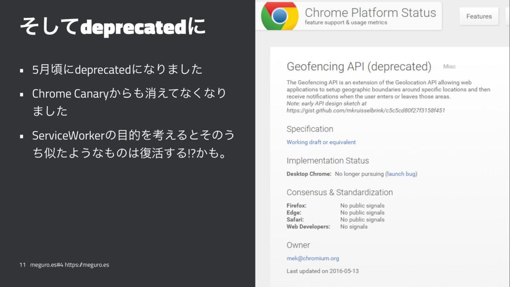 ͦͯ͠deprecatedʹ • 5݄ࠒʹdeprecatedʹͳΓ·ͨ͠ • Chrome ...