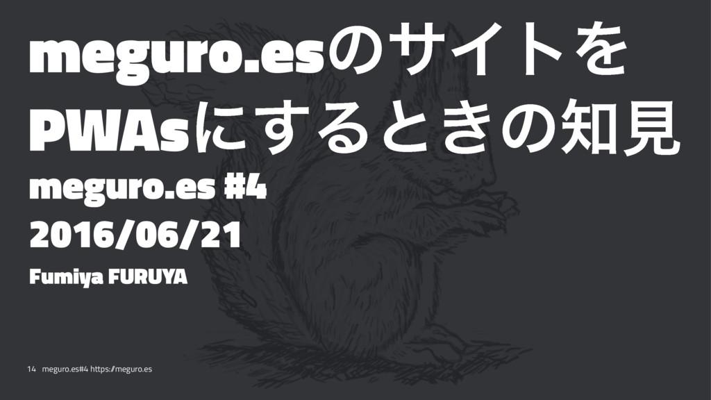 meguro.esͷαΠτΛ PWAsʹ͢Δͱ͖ͷݟ meguro.es #4 2016/0...