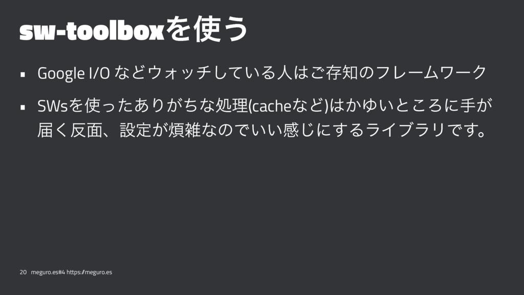 sw-toolboxΛ͏ • Google I/O ͳͲΥον͍ͯ͠Δਓ͝ଘͷϑϨʔϜ...
