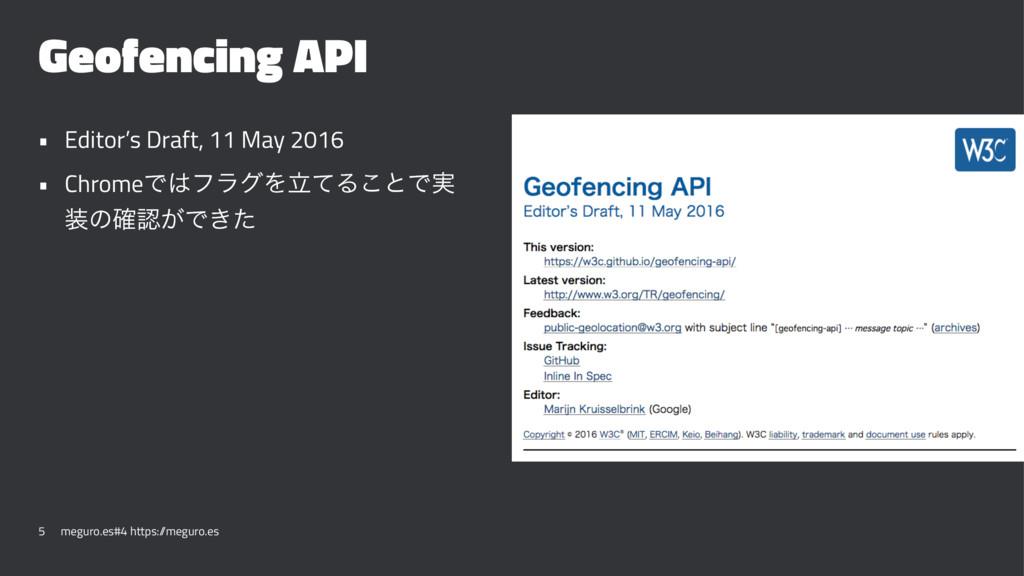 Geofencing API • Editor's Draft, 11 May 2016 • ...