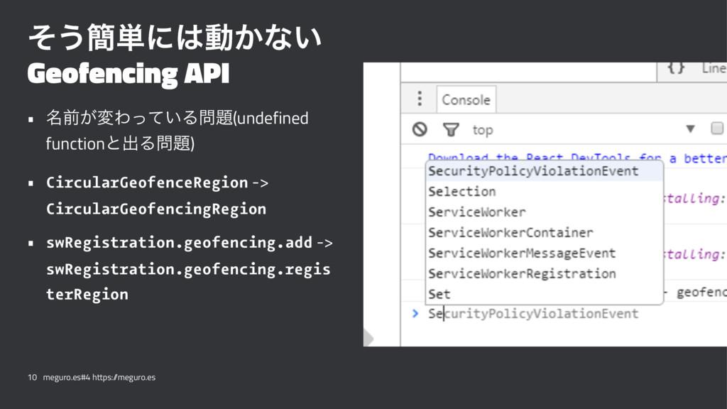 ͦ͏؆୯ʹಈ͔ͳ͍ Geofencing API • ໊લ͕มΘ͍ͬͯΔ(undefin...