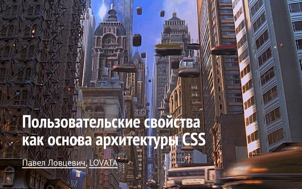 Пользовательские свойства как основа архитектур...