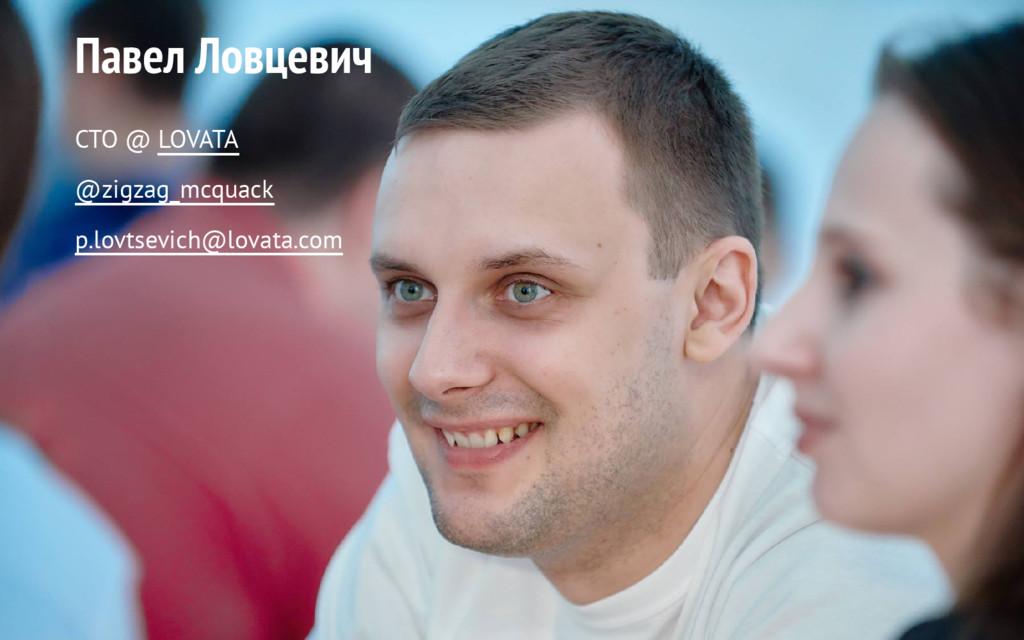 Павел Ловцевич CTO @ LOVATA @zigzag_mcquack p.l...