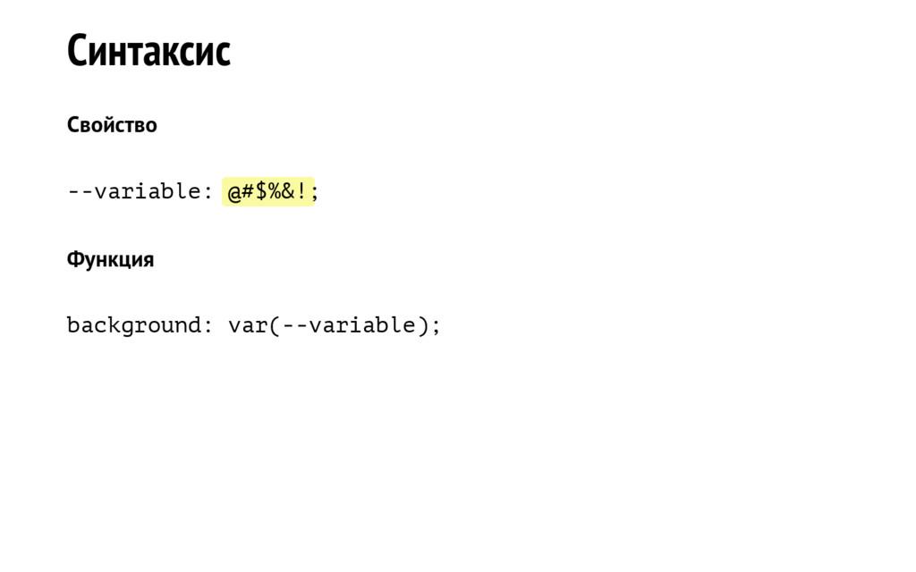 @#$%&! Синтаксис Свойство --variable: ; Функция...