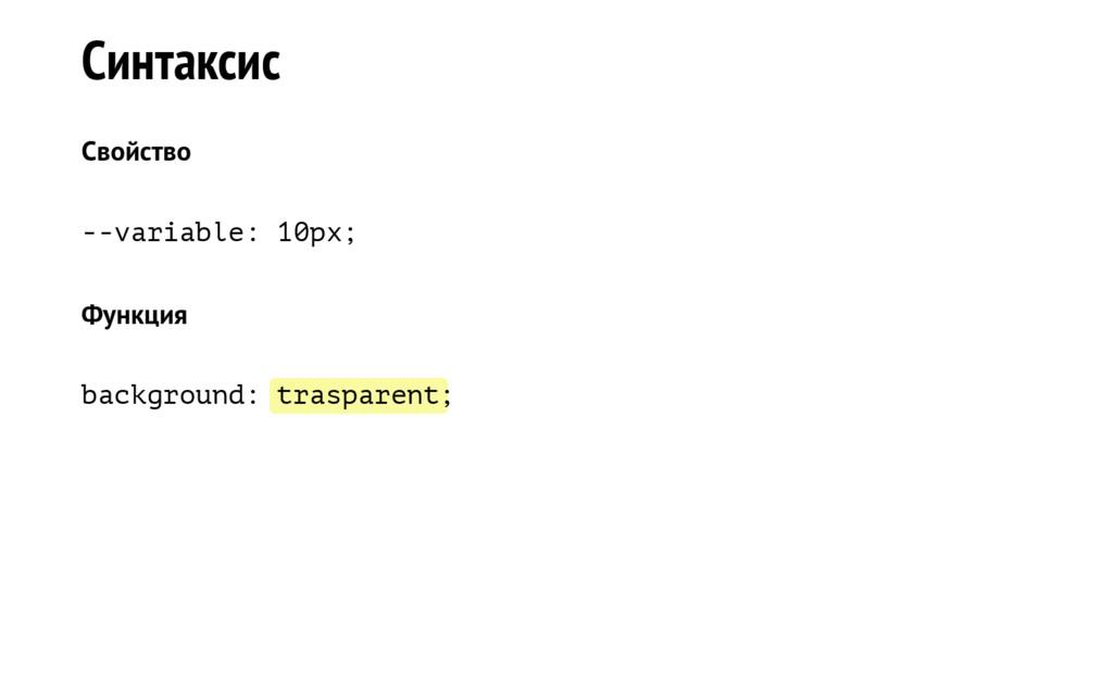 trasparent Синтаксис Свойство --variable: 10px;...