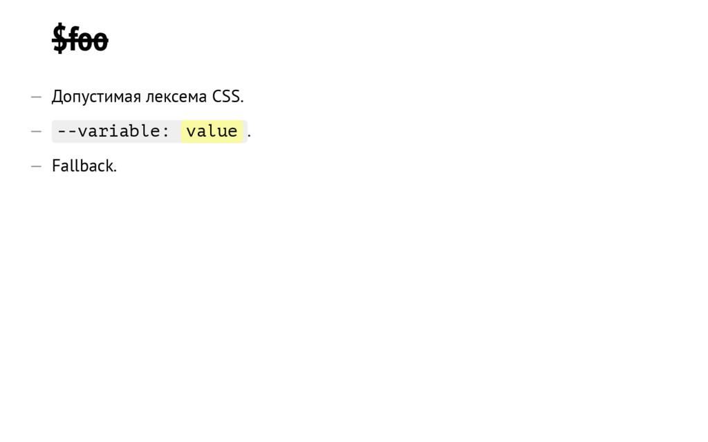 $foo — Допустимая лексема CSS. — --variable: va...