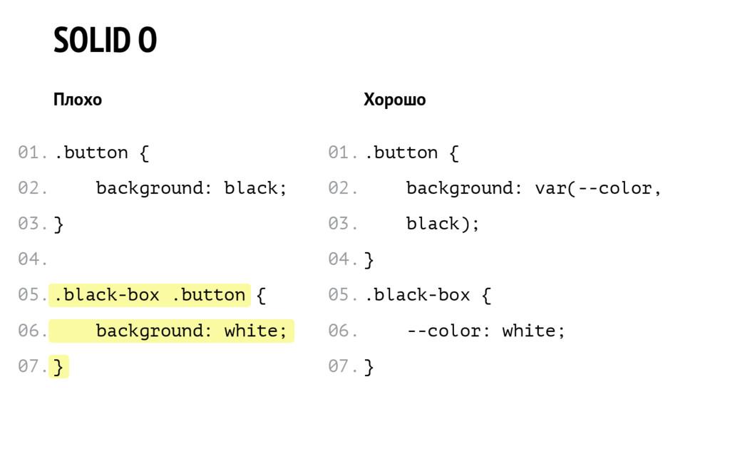 .black-box .button background: white; } SOLID O...