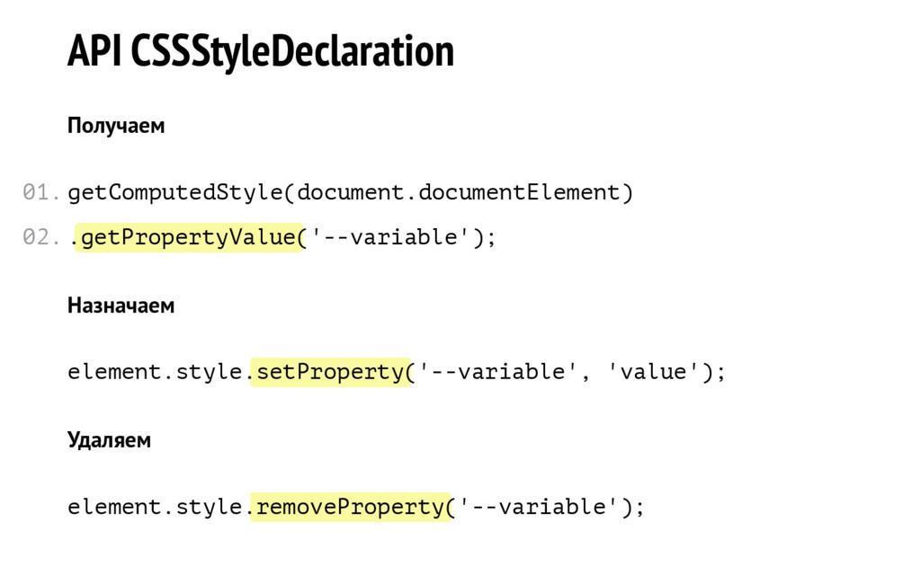 getPropertyValue setProperty removeProperty API...