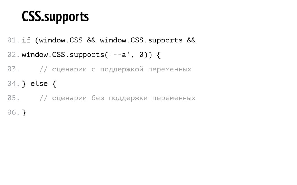 CSS.supports if (window.CSS && window.CSS.suppo...
