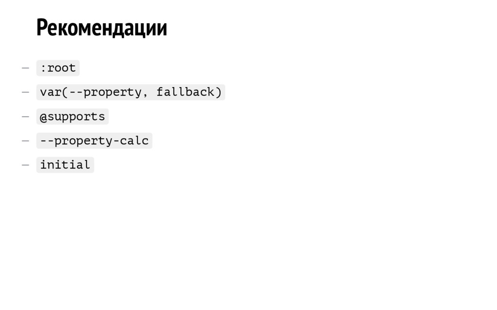 Рекомендации — :root — var(--property, fallback...