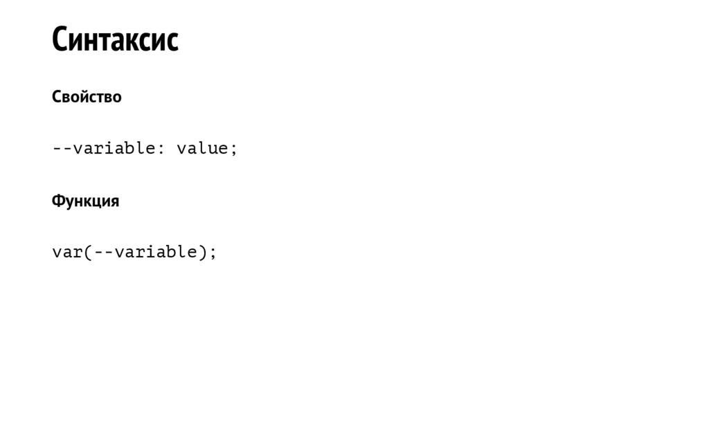 Синтаксис Свойство --variable: value; Функция v...