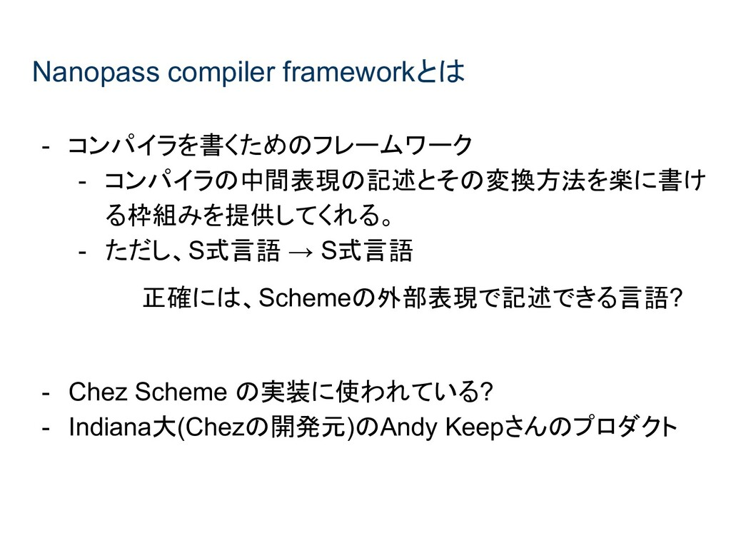 Nanopass compiler frameworkとは - コンパイラを書くためのフレーム...