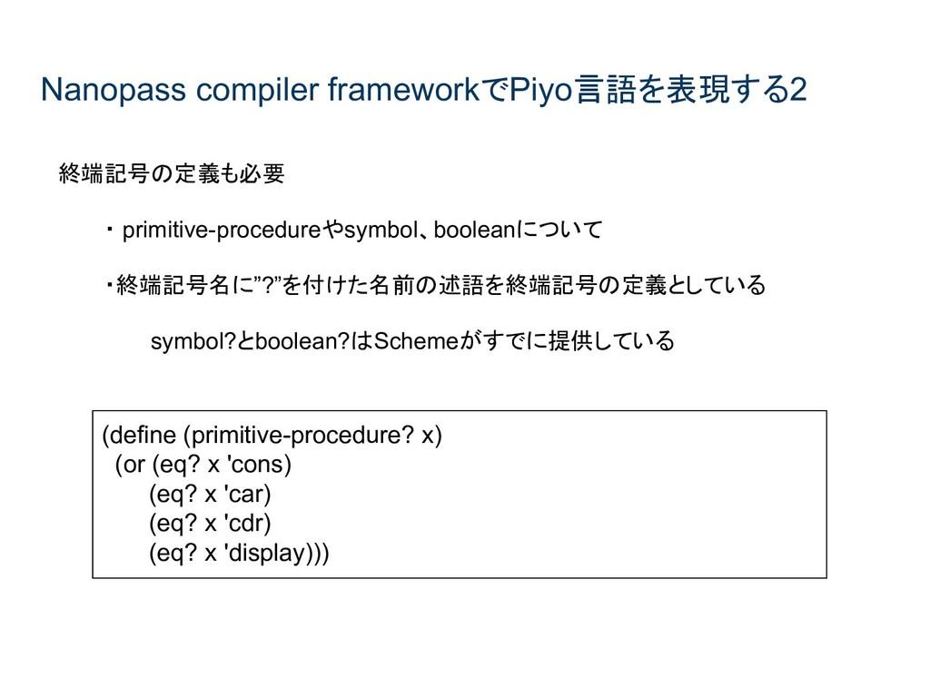 Nanopass compiler frameworkでPiyo言語を表現する2 終端記号の定...