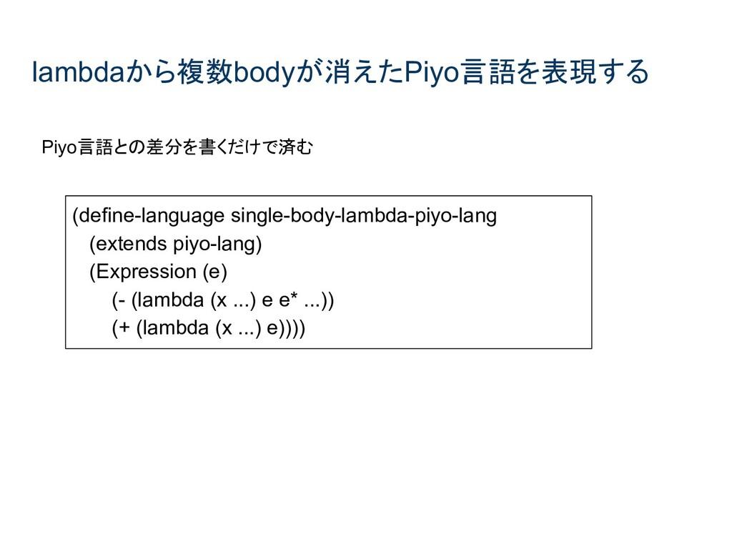 lambdaから複数bodyが消えたPiyo言語を表現する (define-language ...