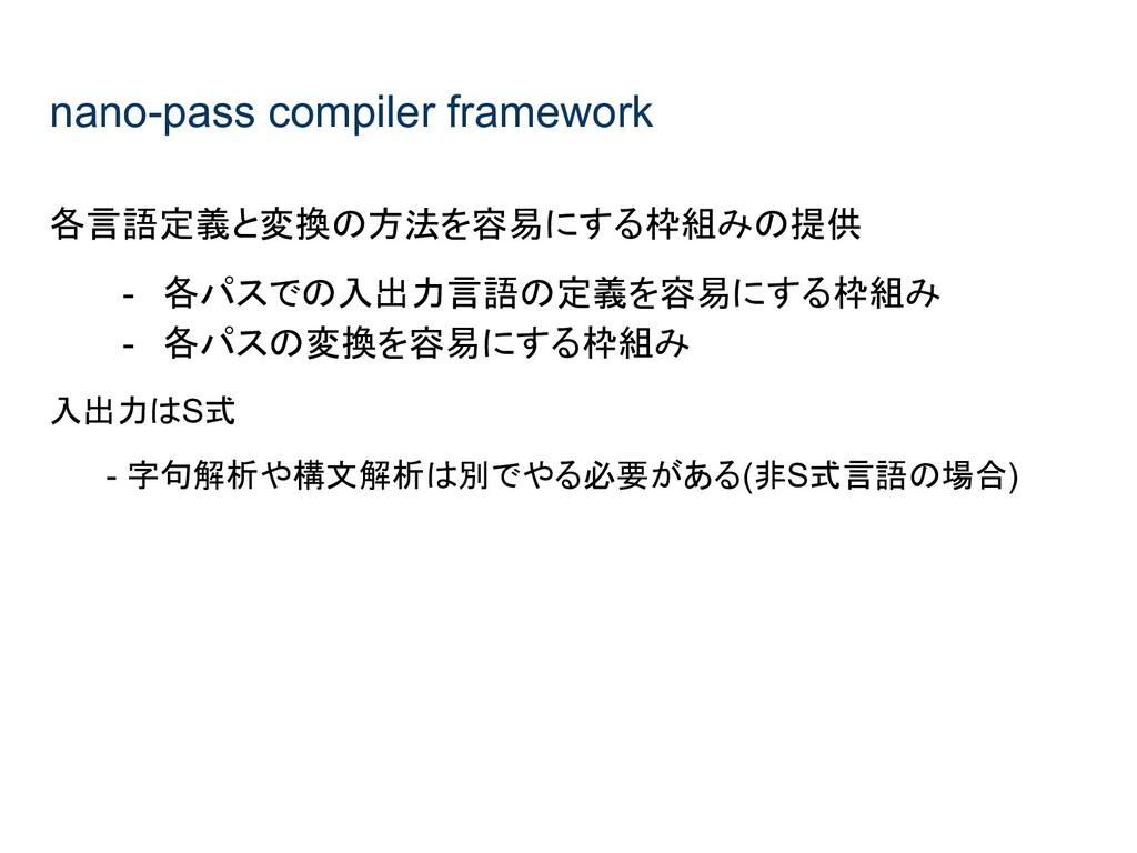 nano-pass compiler framework 各言語定義と変換の方法を容易にする枠...