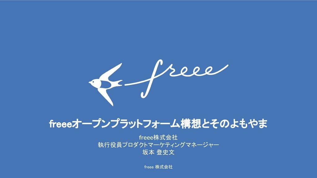 freee 株式会社 freeeオープンプラットフォーム構想とそのよもやま freee株式会社...