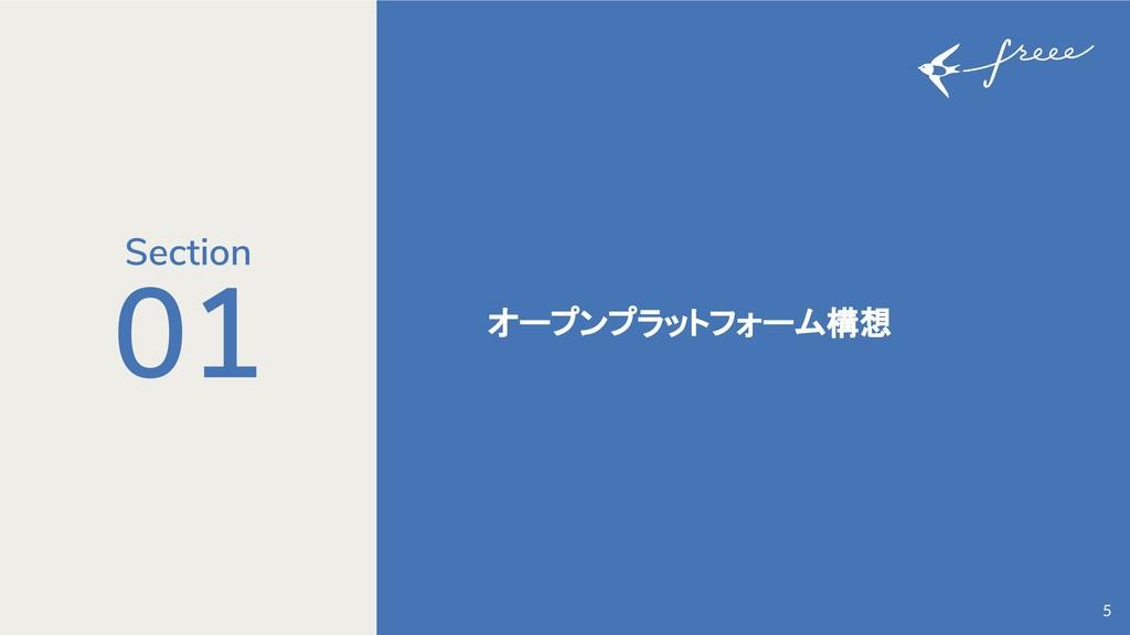 01 オープンプラットフォーム構想 5 Section