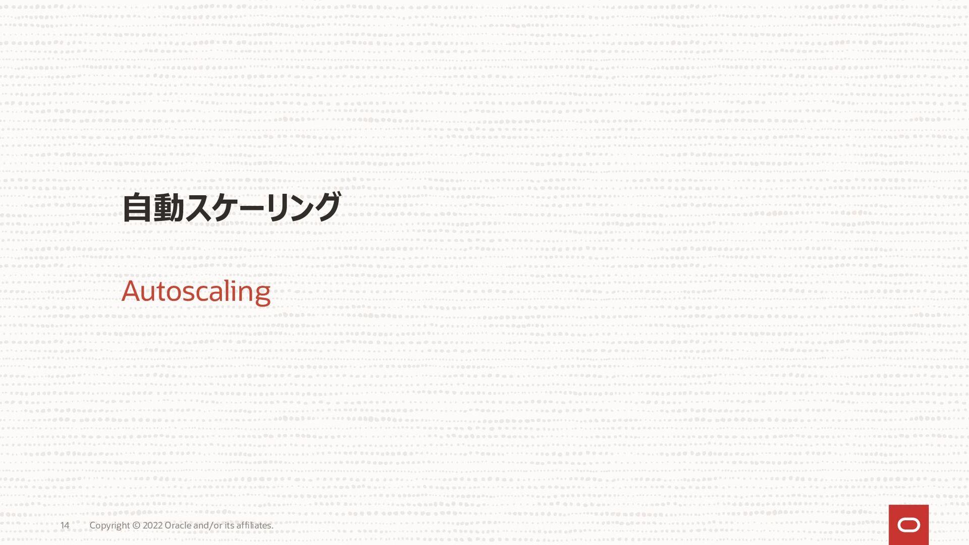 メトリック・ベースの自動スケーリング • Monitoringサービスによって取得されたメトリ...
