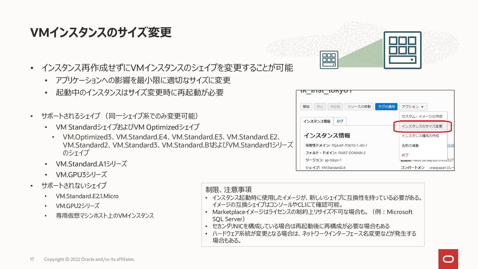 デモ:インスタンス構成と自動スケーリング Demo: Instance Configurati...
