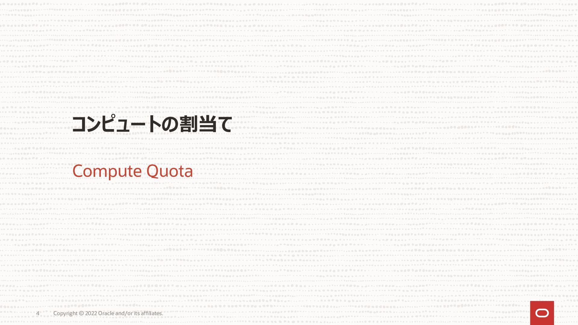 コンピュートの割当て Compute Quota Copyright © 2020 Oracl...