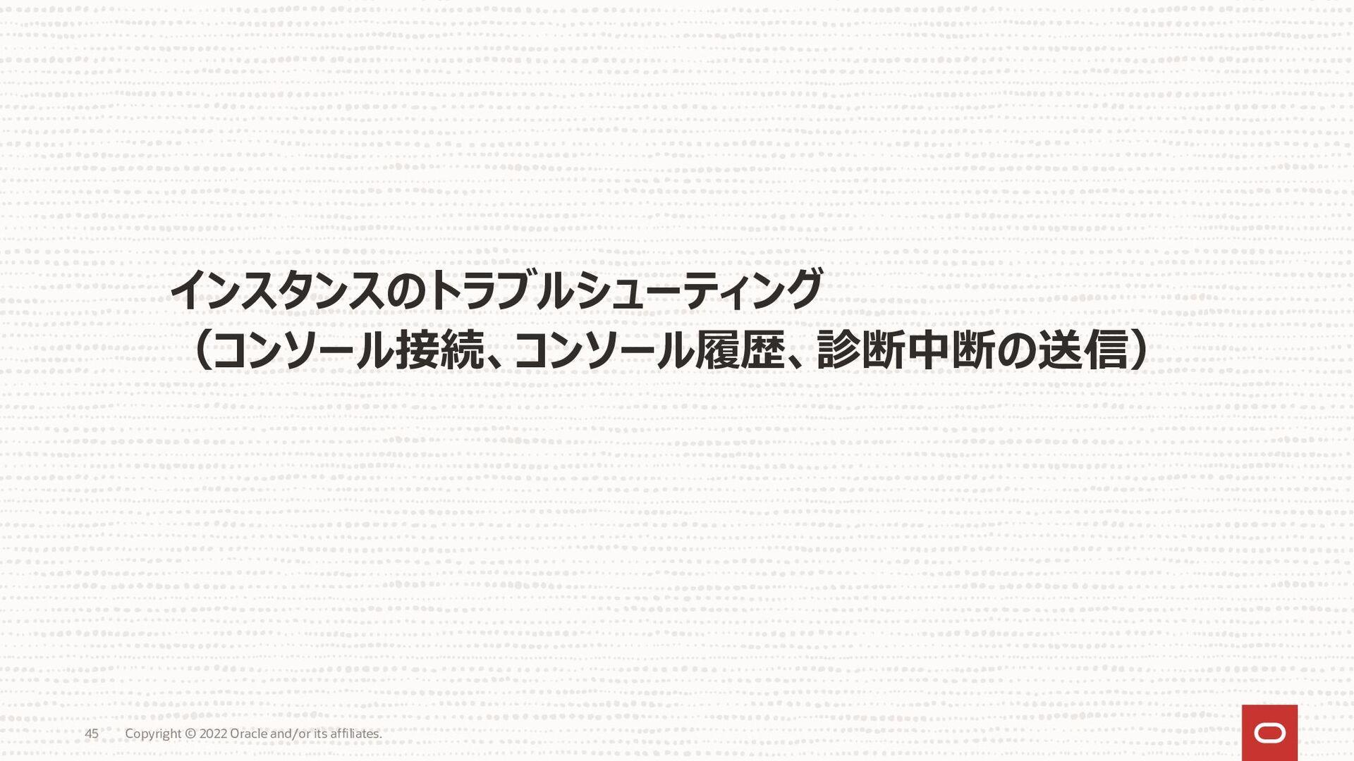 日本語マニュアル – コンピュート • https://docs.cloud.oracle.c...
