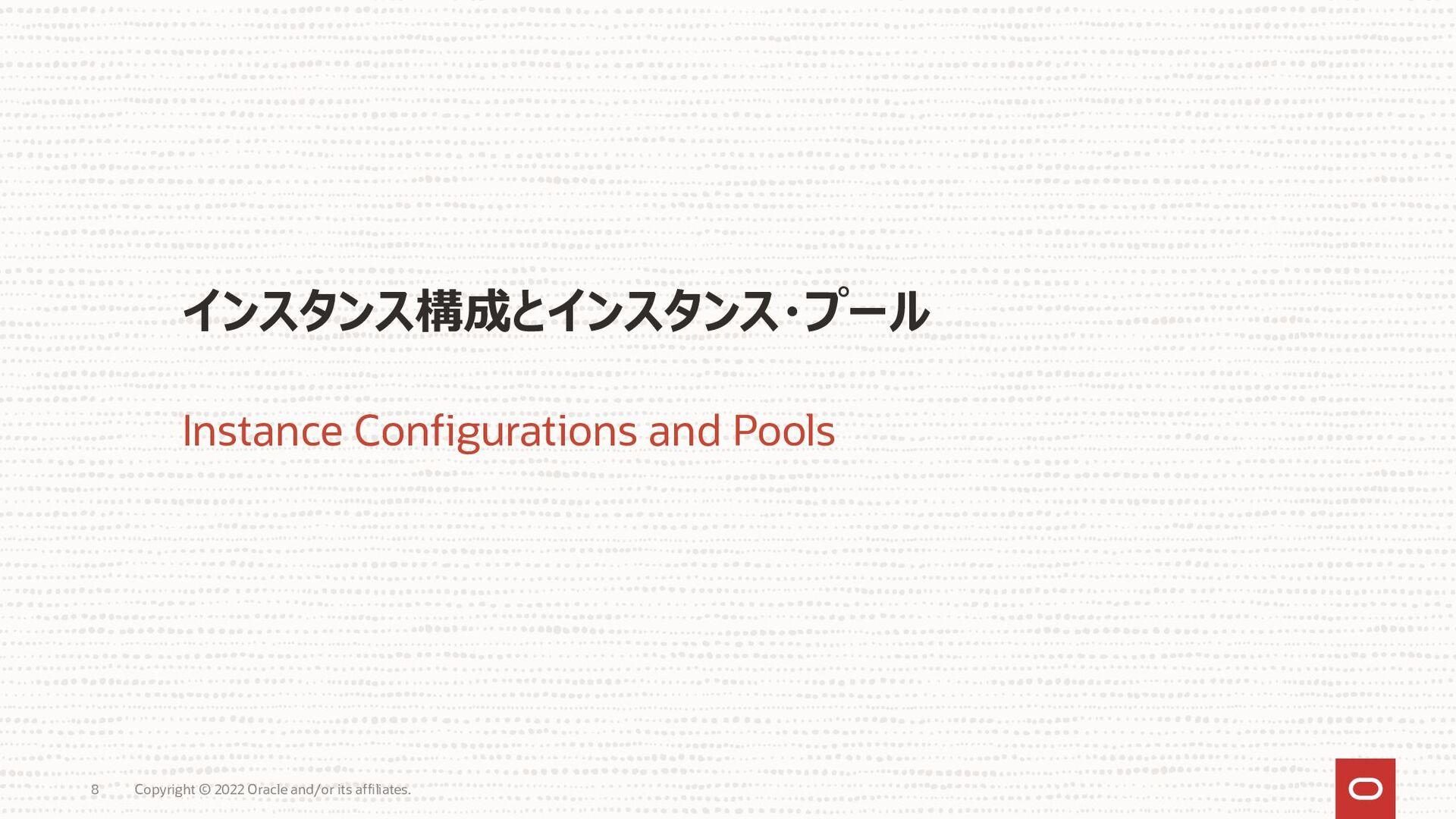 インスタンス構成とインスタンス・プール Instance Configurations and...
