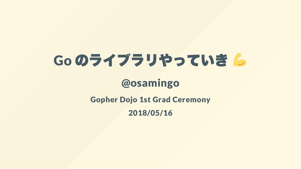 Go のライブラリやっていき @osamingo Gopher Dojo 1st Grad C...