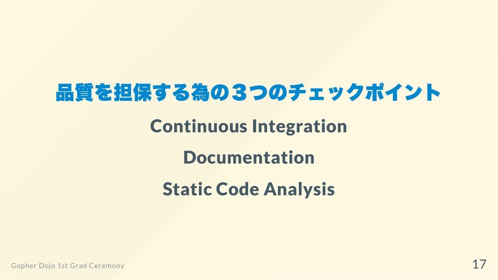 品質を担保する為の3つのチェックポイント Continuous Integration Doc...
