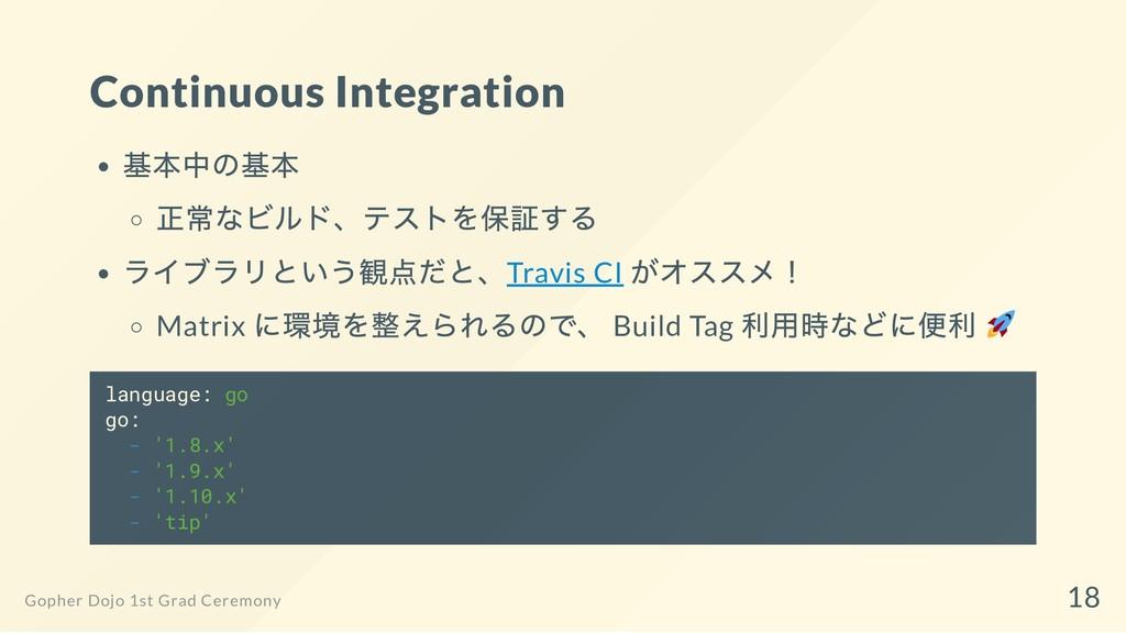 Continuous Integration 基本中の基本 正常なビルド、テストを保証する ラ...