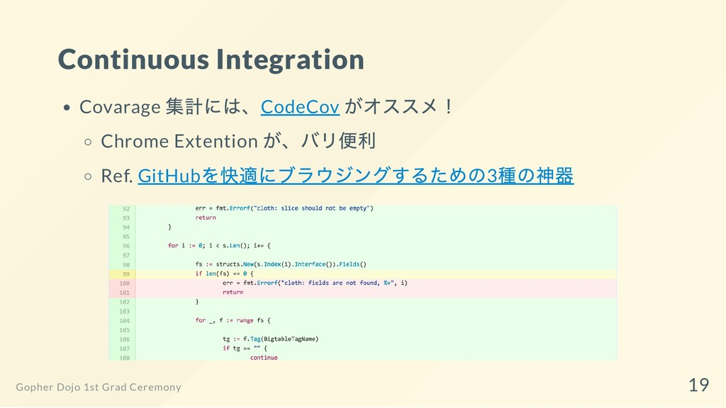 Continuous Integration Covarage 集計には、CodeCov がオ...