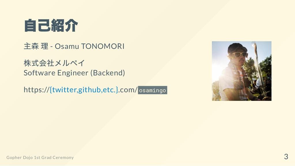 自己紹介 主森 理 - Osamu TONOMORI 株式会社メルペイ Software En...