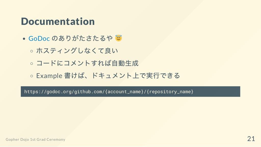Documentation GoDoc のありがたさたるや ホスティングしなくて良い コードに...