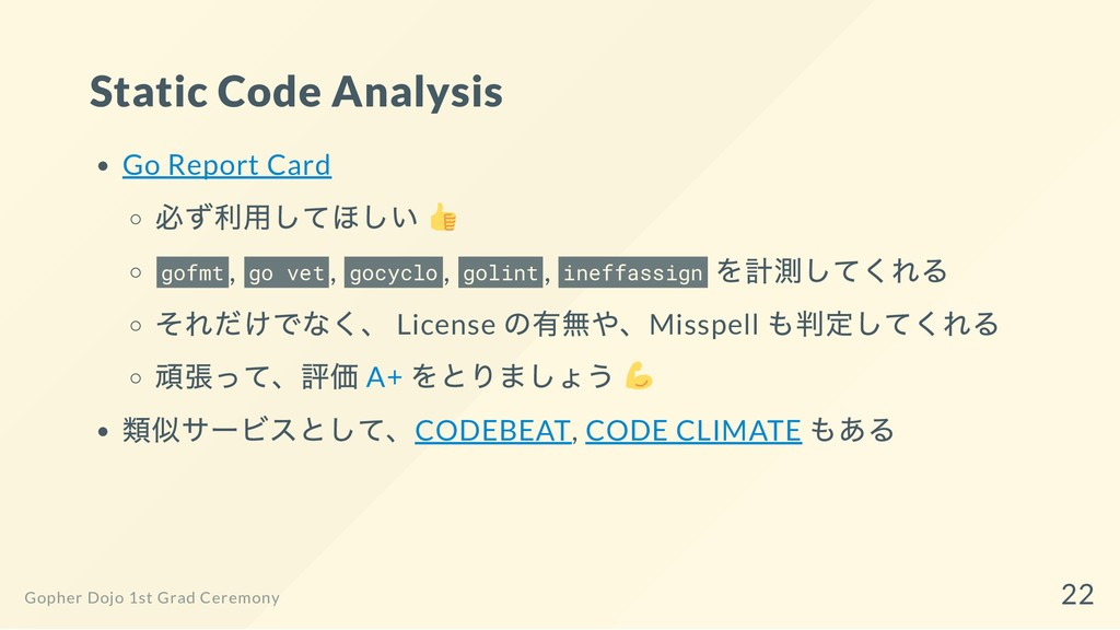 Static Code Analysis Go Report Card 必ず利用してほしい g...