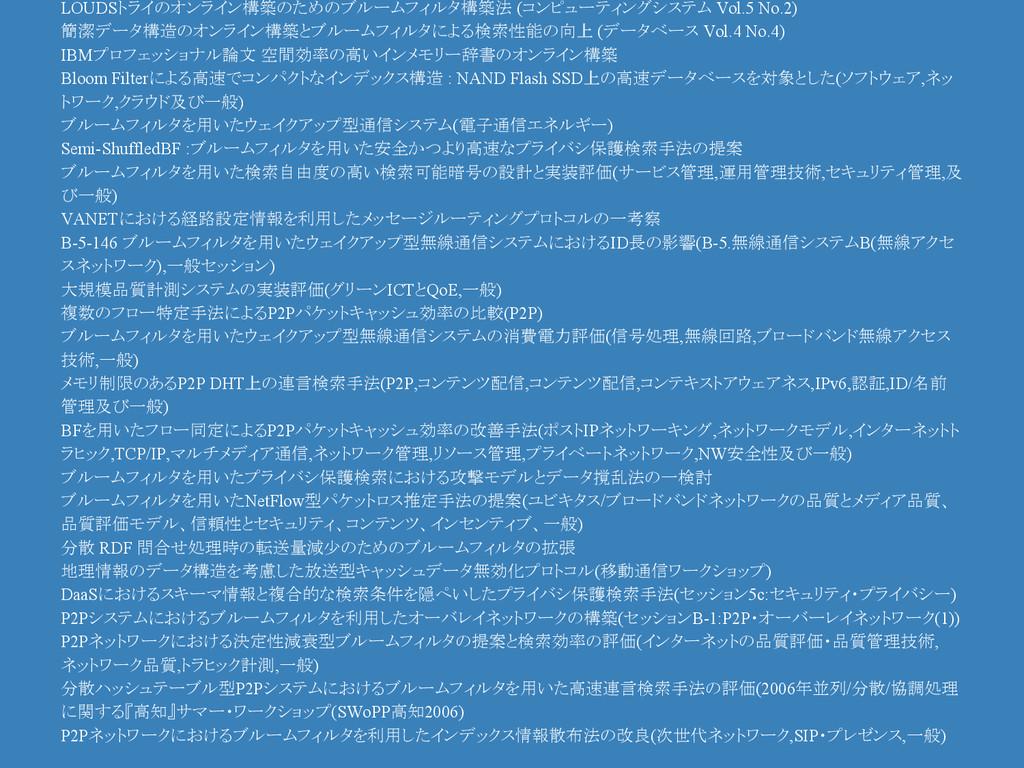 LOUDSトライのオンライン構築のためのブルームフィルタ構築法 (コンピューティングシステム ...