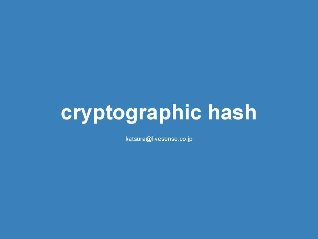 cryptographic hash katsura@livesense.co.jp