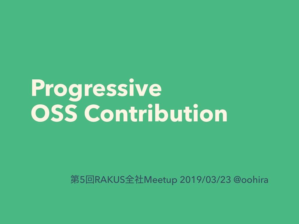 Progressive OSS Contribution ୈ5ճRAKUSશࣾMeetup 2...