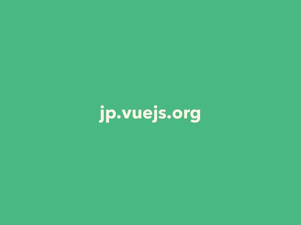 jp.vuejs.org