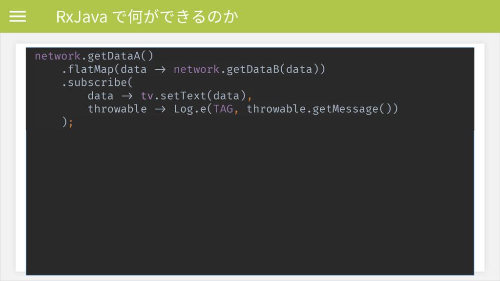 network.getDataA() .flatMap(data -> network.ge...