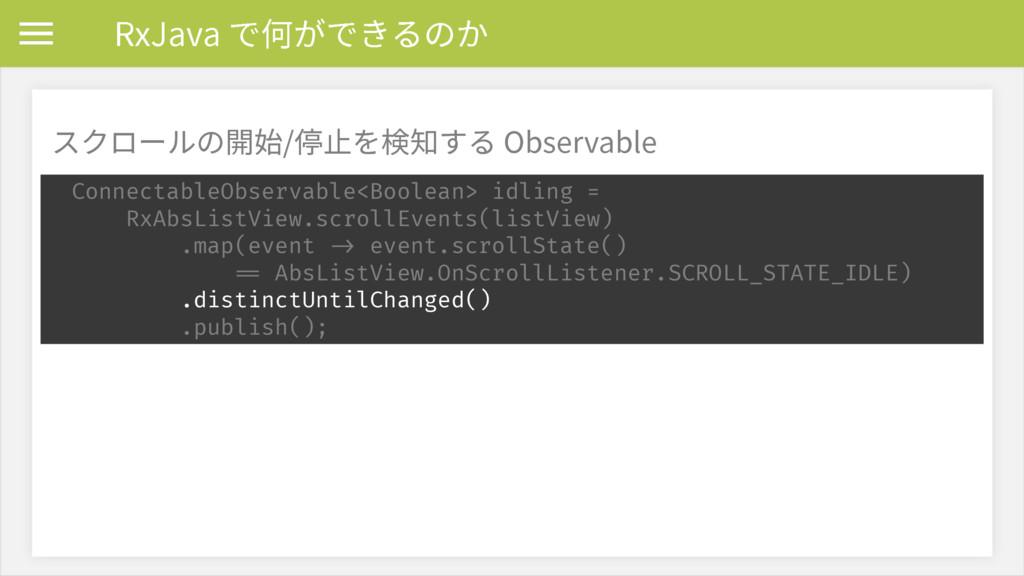 3Y+BWBד⡦ָדֹךַ ConnectableObservable<Boolean> ...