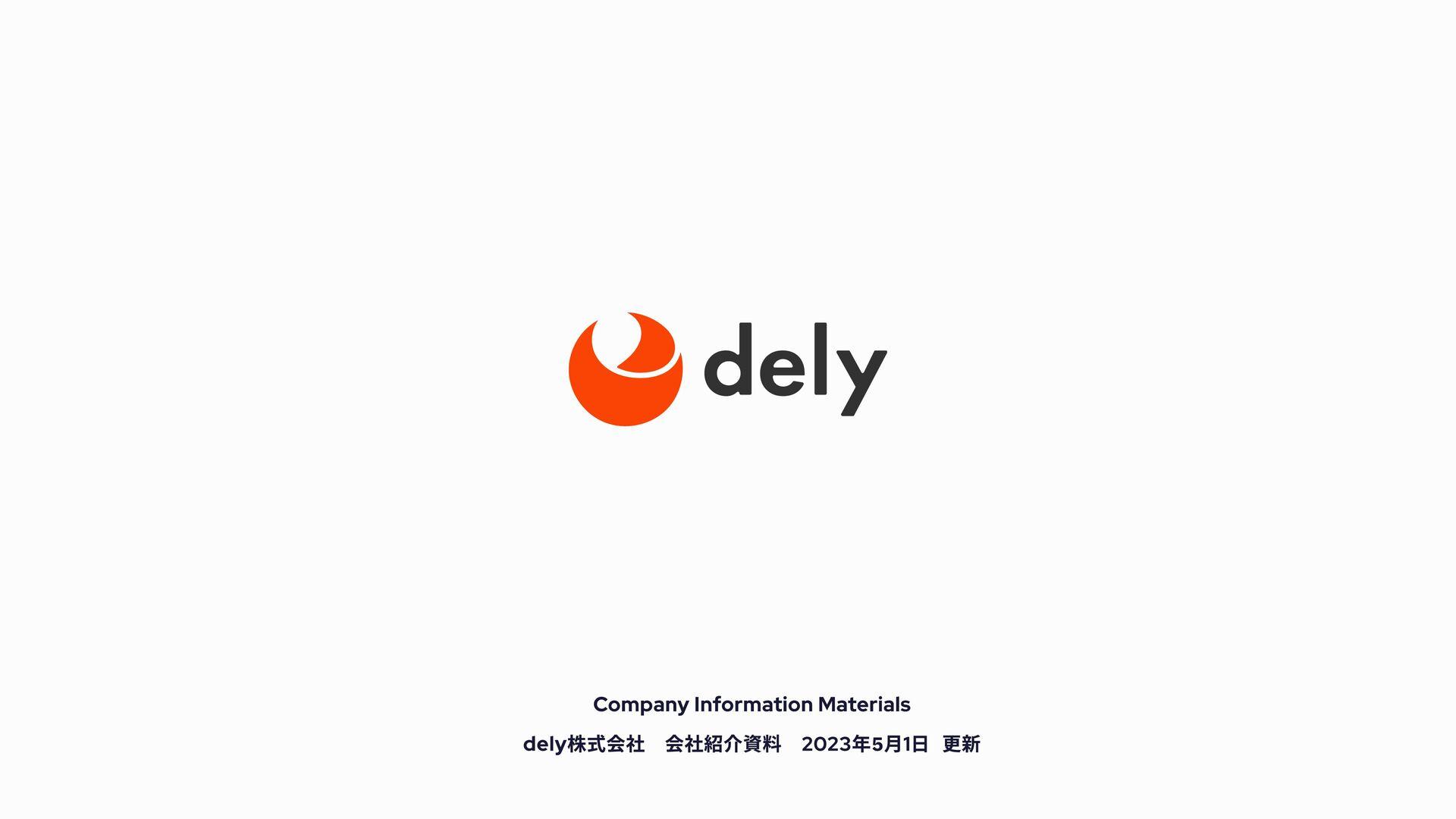 dely株式会社 会社紹介資料