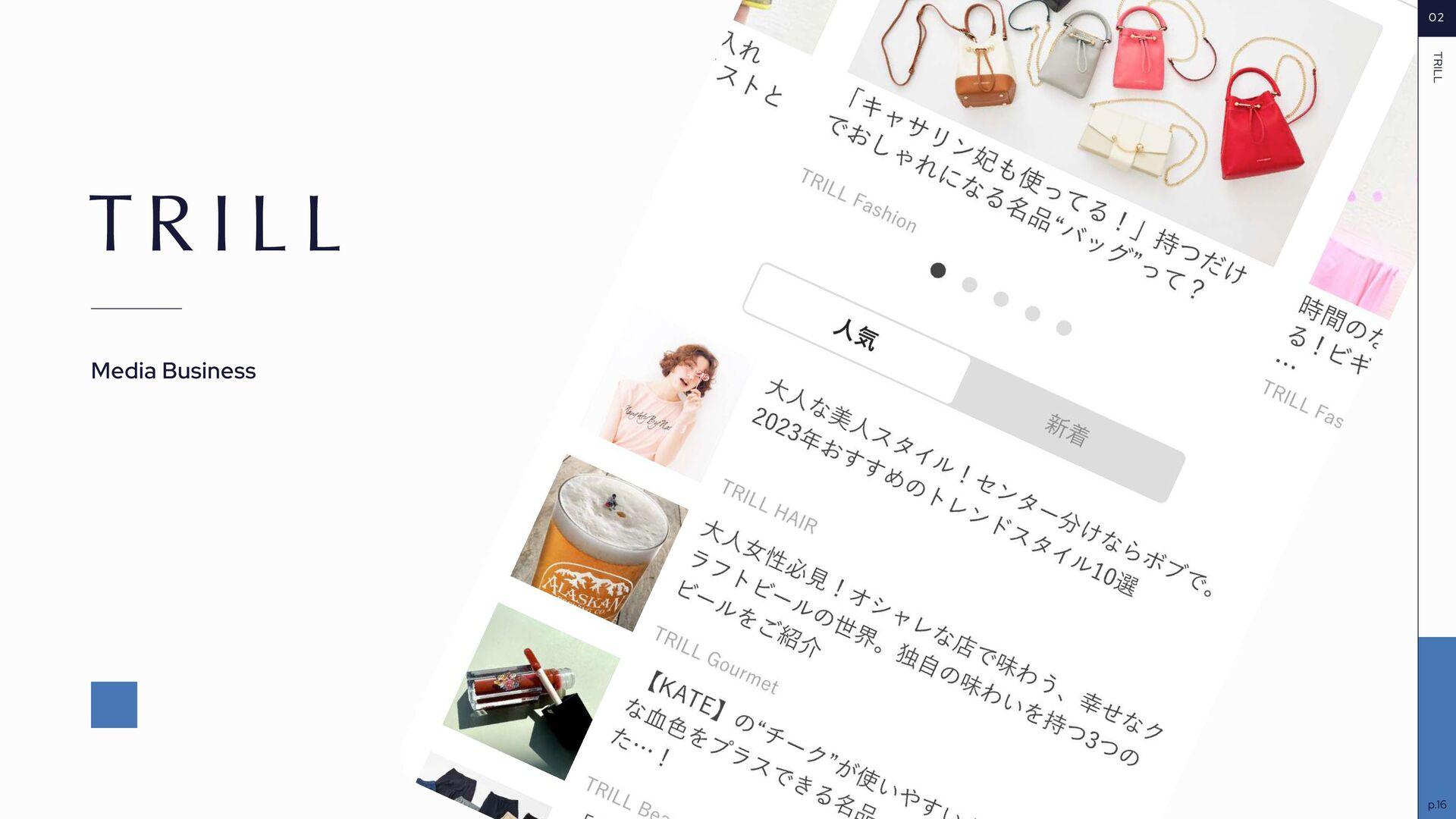 TRILLは女性の自己実現を支援する、国内No.1の女性向けメディアです。   月間利用者数は...
