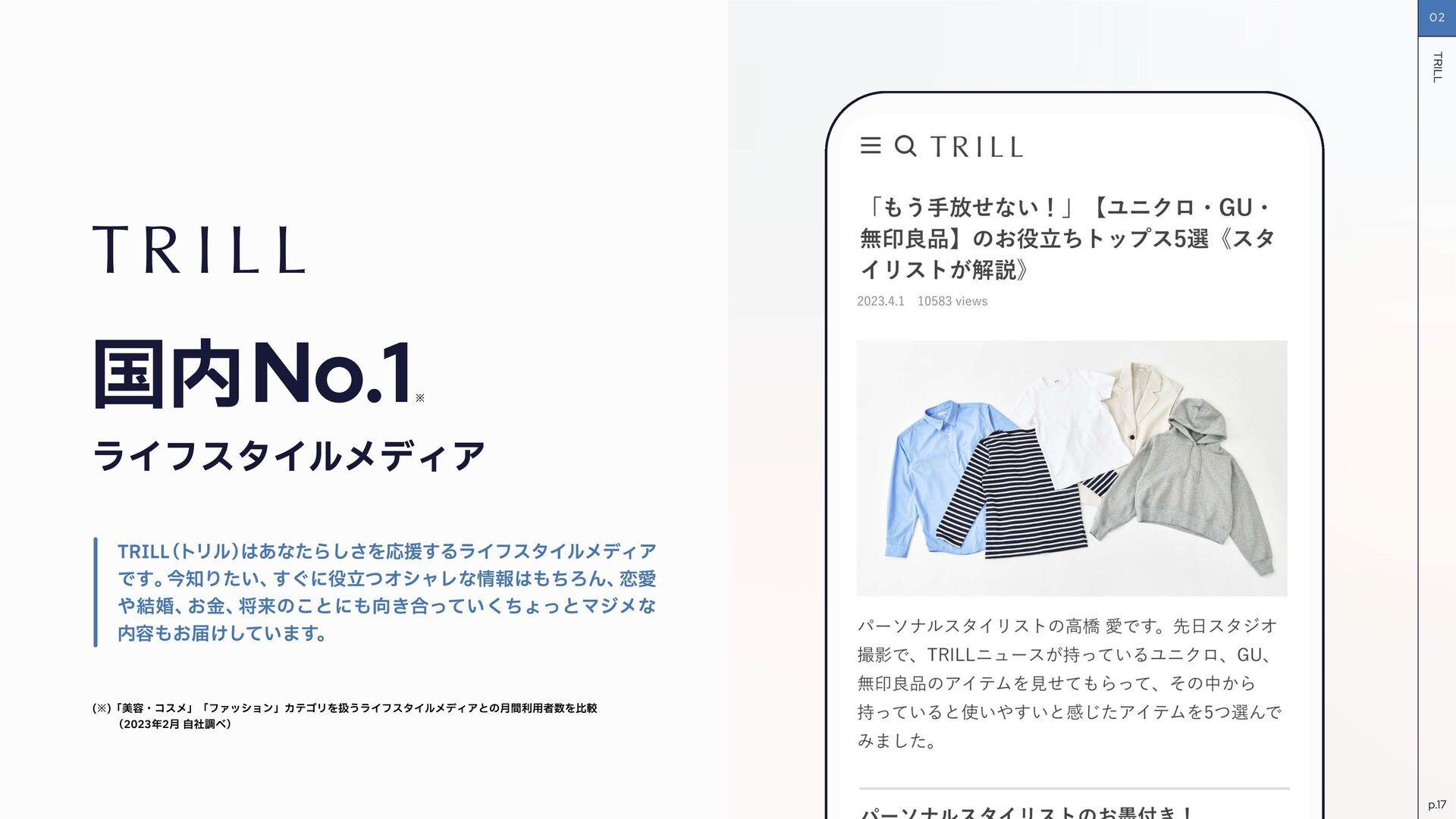 TRILLは「新たなユーザー価値を創る」という目標を掲げ、  既存のメディア事業の次のコアとな...