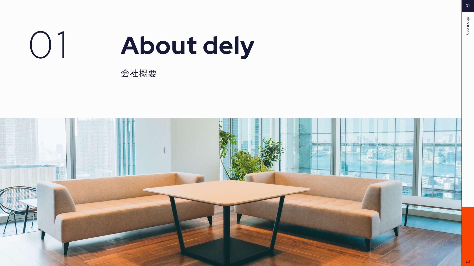 社名 dely株式会社(dely, Inc.) 代表取締役 堀江 裕介 設立 2014年4月 ...