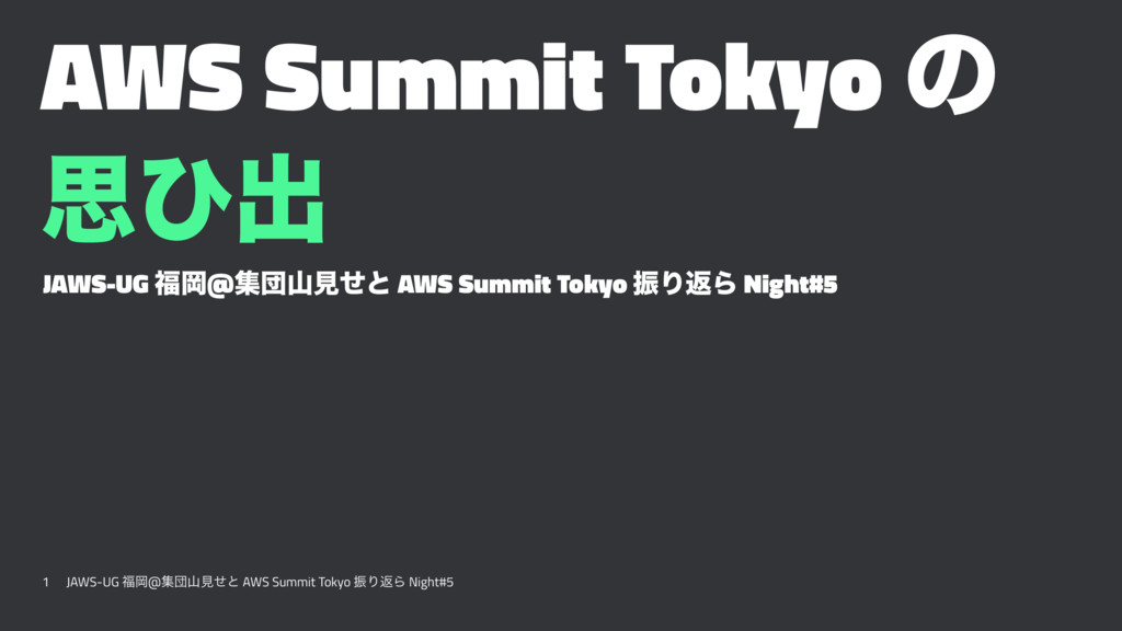 AWS Summit Tokyo ͷ ࢥͻग़ JAWS-UG Ԭ@ूஂݟͤͱ AWS Su...