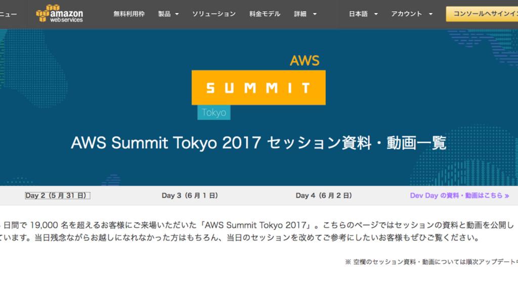 13 JAWS-UG Ԭ@ूஂݟͤͱ AWS Summit Tokyo ৼΓฦΒ Nigh...