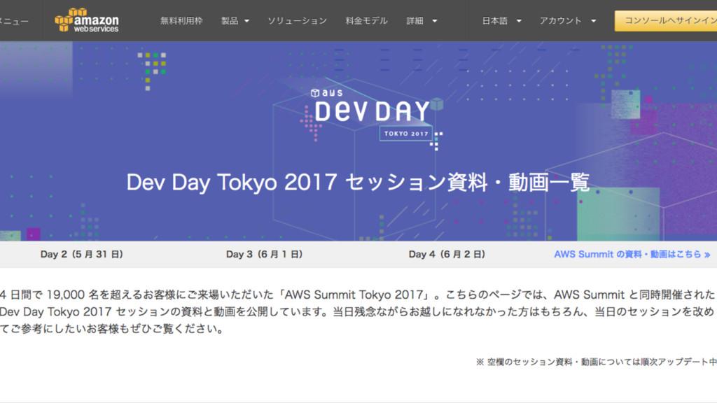 14 JAWS-UG Ԭ@ूஂݟͤͱ AWS Summit Tokyo ৼΓฦΒ Nigh...