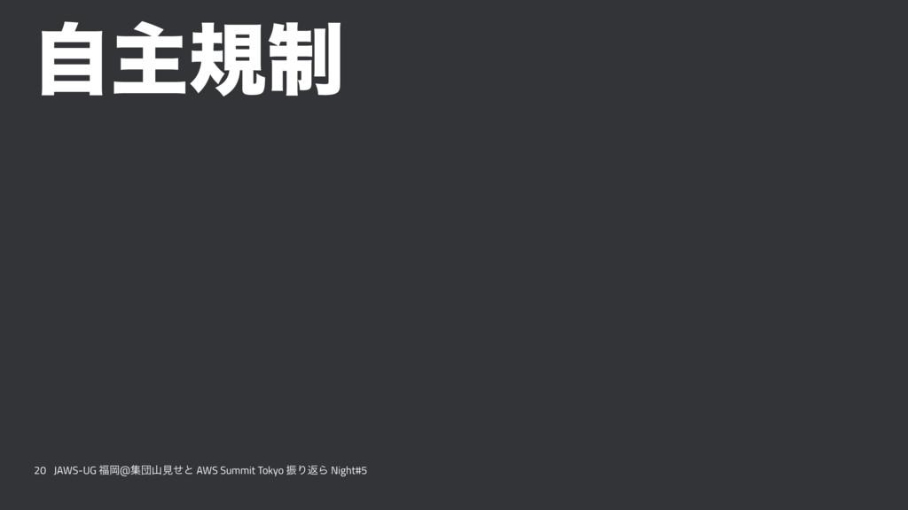ࣗओن੍ 20 JAWS-UG Ԭ@ूஂݟͤͱ AWS Summit Tokyo ৼΓฦΒ...